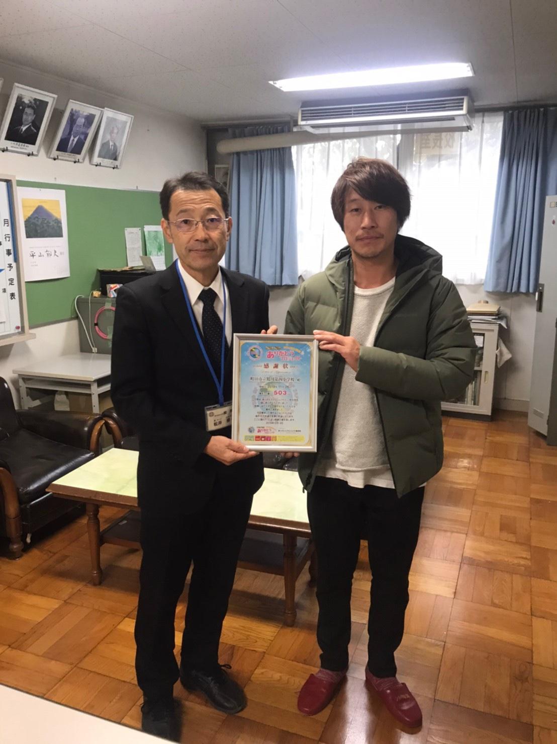 第 二 中学校 鶴川